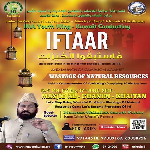 "IMA-YouthWing cordially invites you for IFTAAR party on the launch of its campaign ""Wastage of Resources"" on 17th June-2016 @ Masjid Alghanim – Khaitan‏"