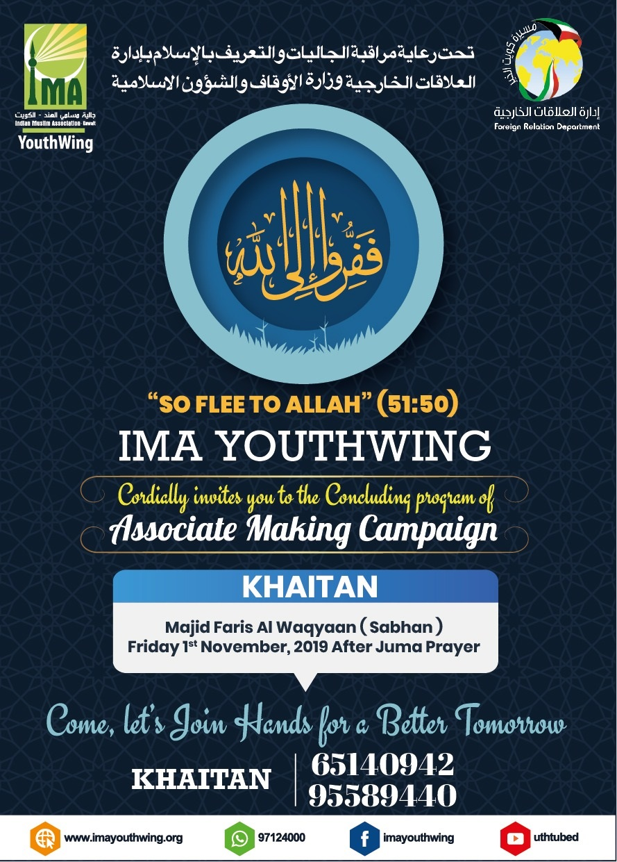 AMC- Concluding program, khaitan