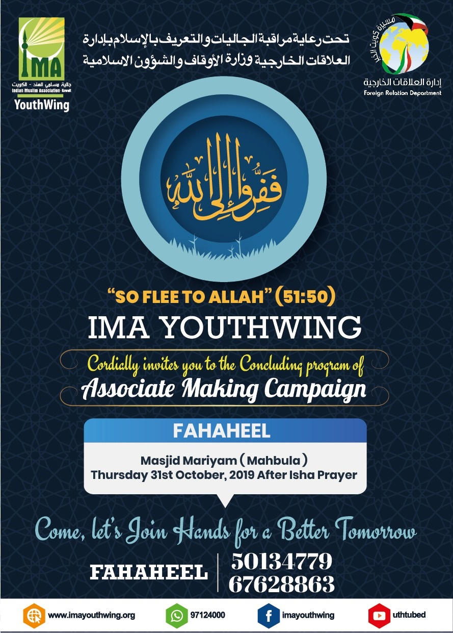 AMC Concluding program- Fahaheel